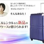 新品が選べるスーツケースレンタル【限定商品】新品・準新品・通常品 比較