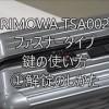 リモアサルサ TSA006  使い方・開け方