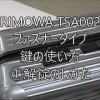 リモアサルサ TSA002  使い方・開け方