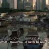 【マレーシア クアラルンプール】史上最大の罠に挑む美術品泥棒