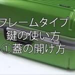 フレームタイプ スーツケースの鍵の使い方・開け方