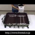 内装を洗える清潔なスーツケース シエスタ